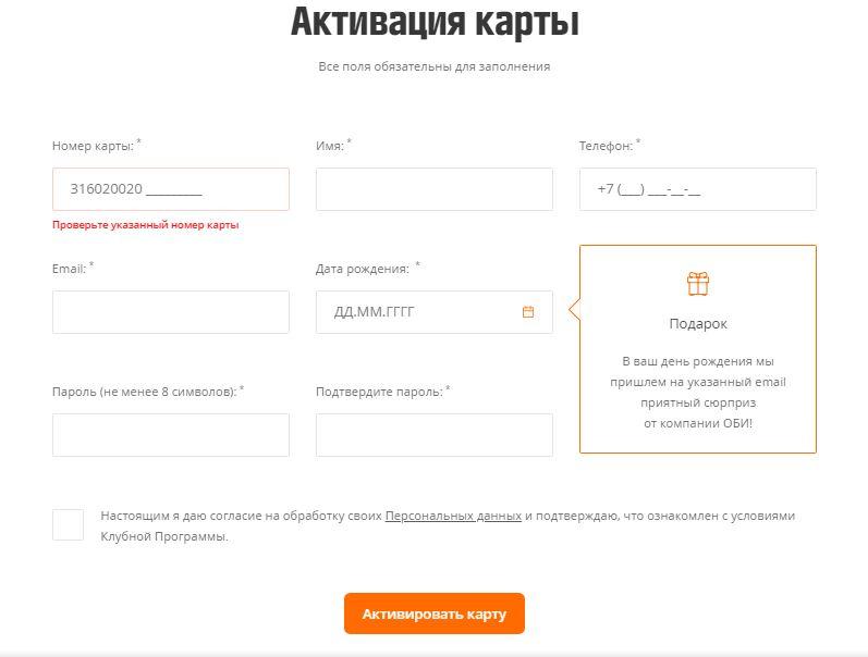 Активация карты на официальном сайте www.obiclub.ru
