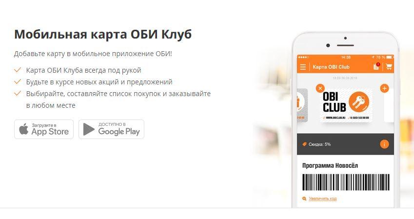 Мобильная карта от торговой сети OBI