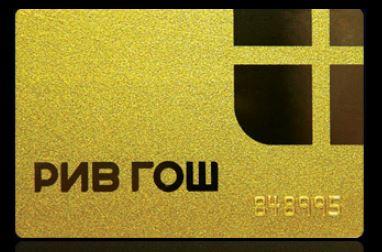 Золотая карта парфюмерно-косметической сети Рив Гош
