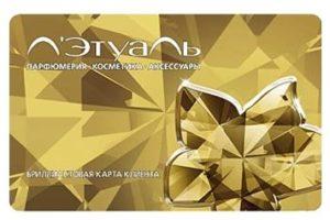 Бриллиантовая карта парфюмерно-косметической сети Летуаль