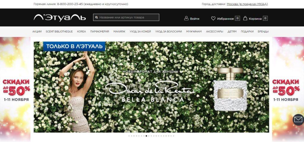 Официальный сайт парфюмерно-косметической сети Летуаль