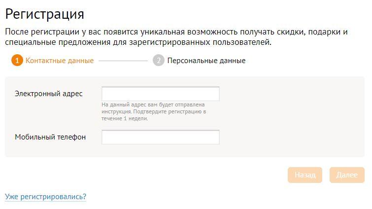 Регитсрация на официальном сайте Ситилинк