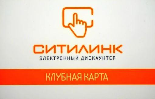 Клубная карта электронного дискаунтера Ситилинк