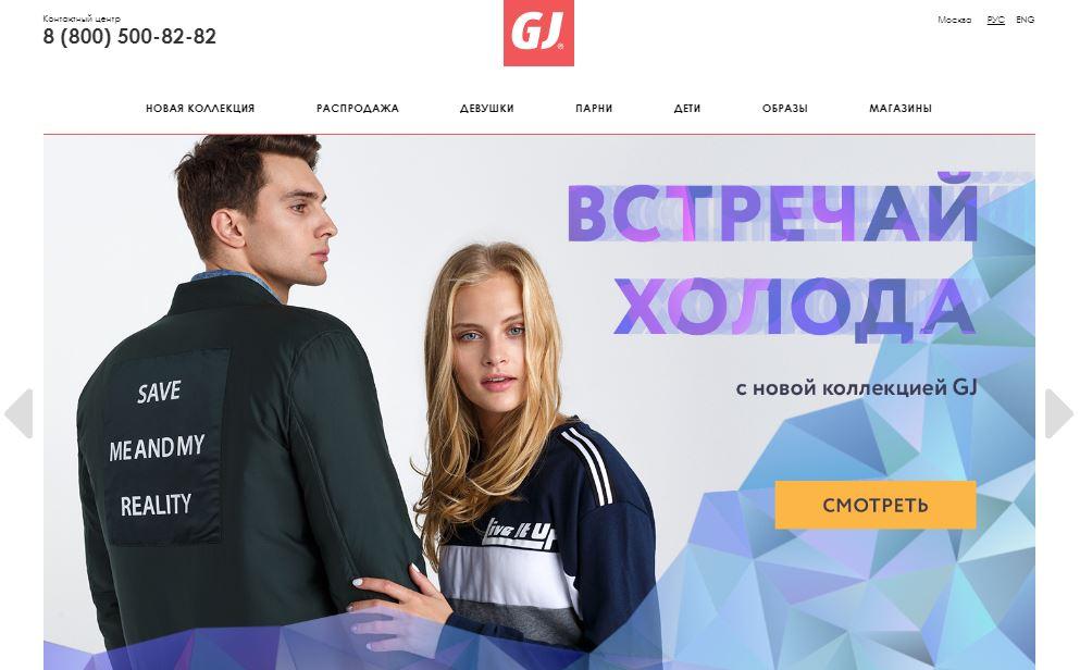 Официальный сайт российской компании Глория Джинс
