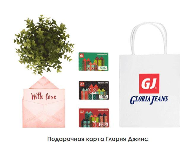Подарочные карты российской компании Глория Джинс