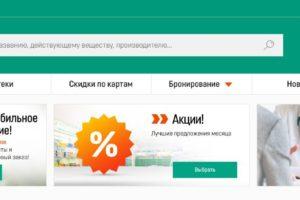 Официальный сайт аптечной сети Горздрав