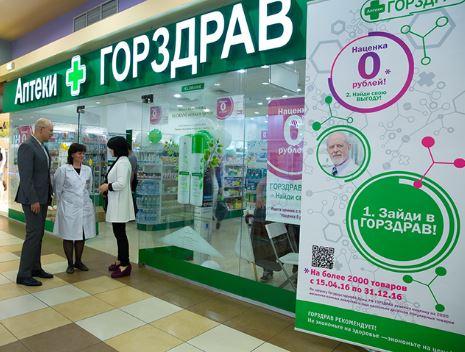 Аптека российской сети Горздрав