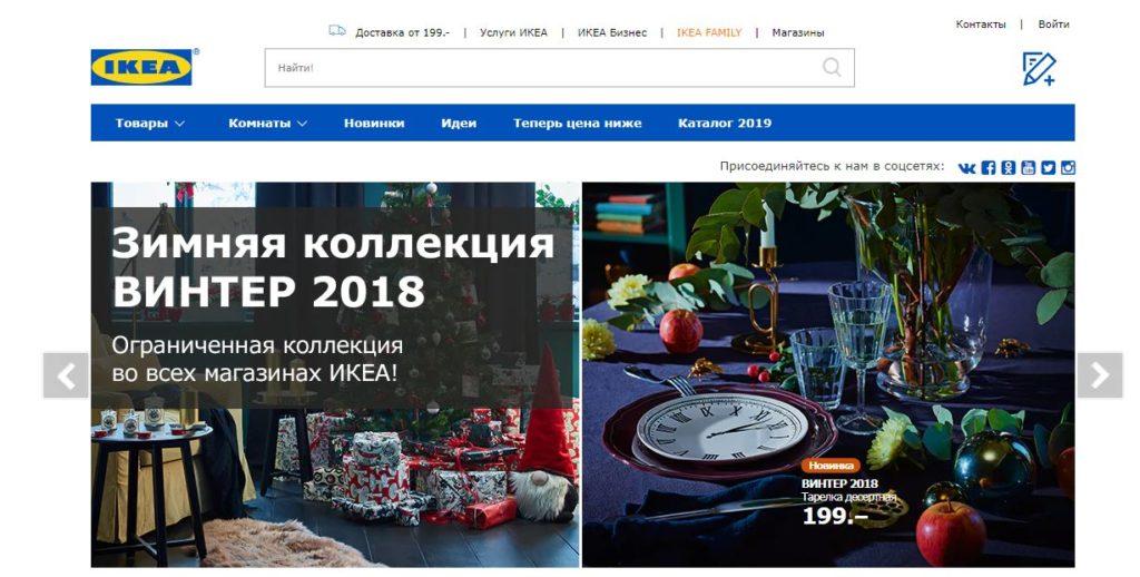 Официальный сайт группы компаний ИКЕА