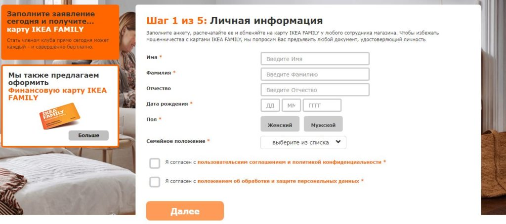 Заявление на получение карты участника клуба IKEA FAMILY