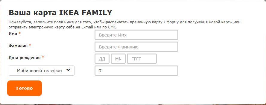 Форма на получение временной карты участника клуба IKEA FAMILY
