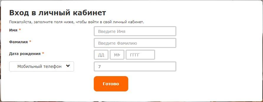 Вход в личный кабинет на официальном сайте группы компаний ИКЕА