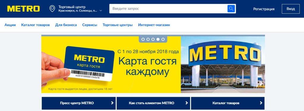 metro cc ru - официальный сайт мелкооптовой торговой сети Metro Cash & Carry
