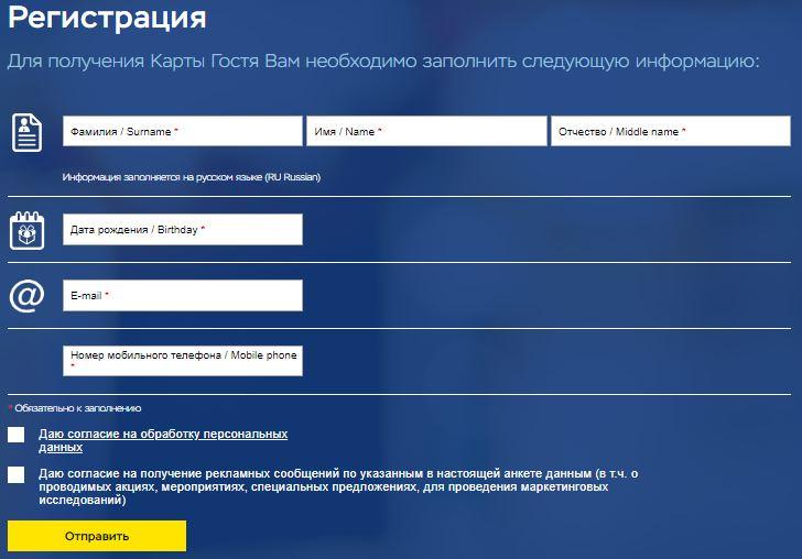 metro cc ru skidka регистрация карты гостя