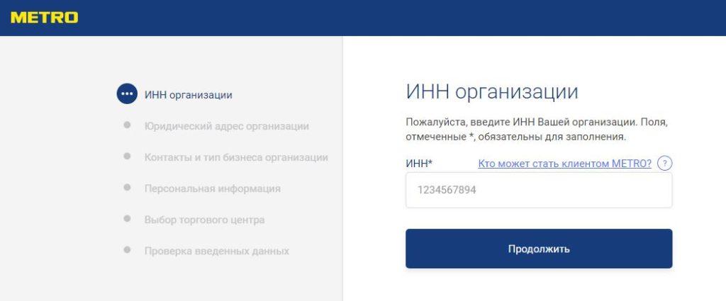 Онлайн-заявка на получение карты клиента Метро