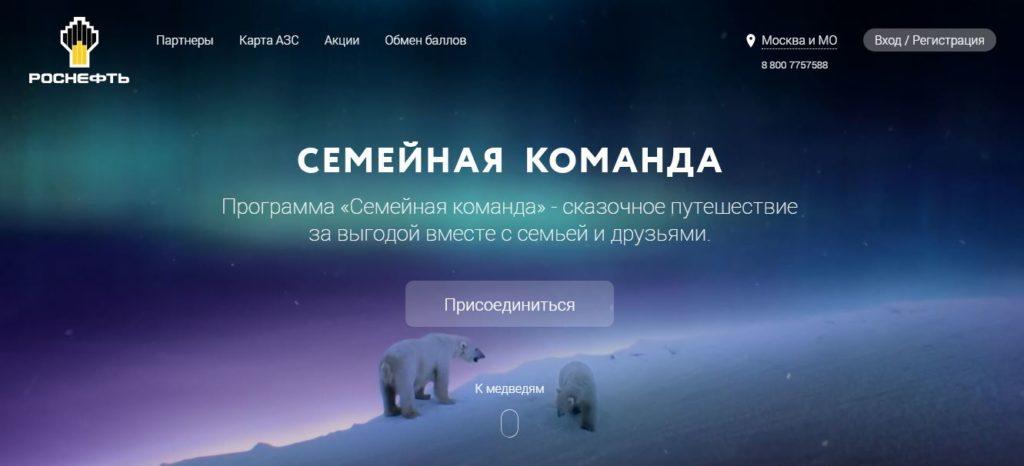 """komandacard.ru - официальный сайт программы лояльности """"Семейная команда"""""""
