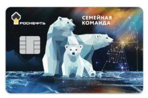 Карат Семейная команда от российской компании Роснефть