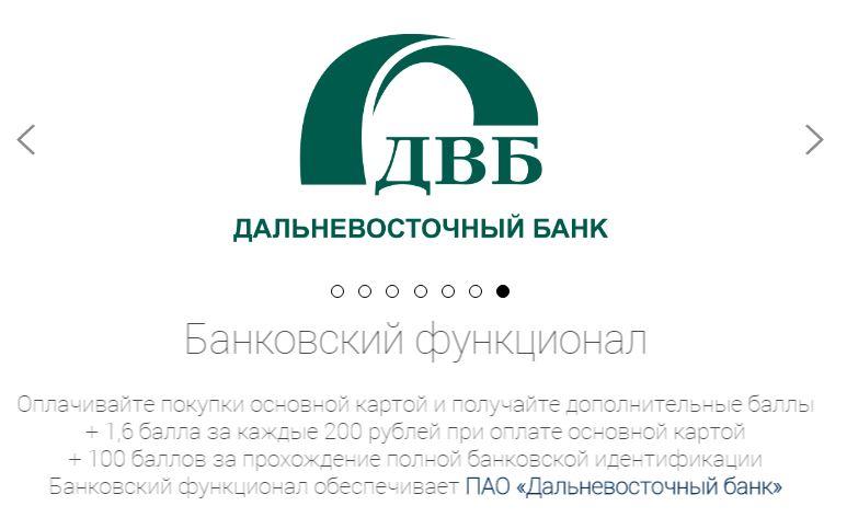 Банковский функционал карты Роснефть Семейная команда