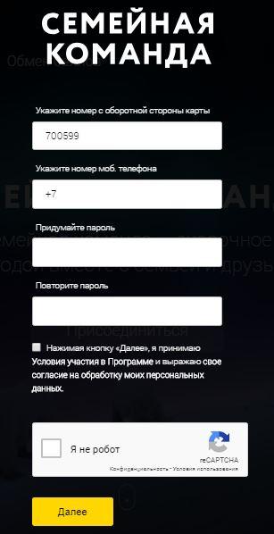 Регистрация карты Роснефть Семейная команда