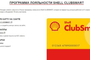 Программа лояльности нефтегазовой компании Royal Dutch Shell - Shell ClubSmart