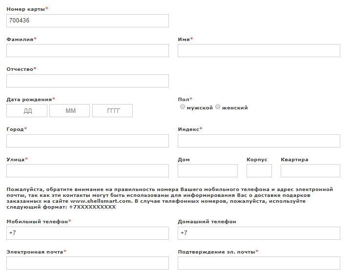 Форма регистрации карты на официальном сайте Шелл