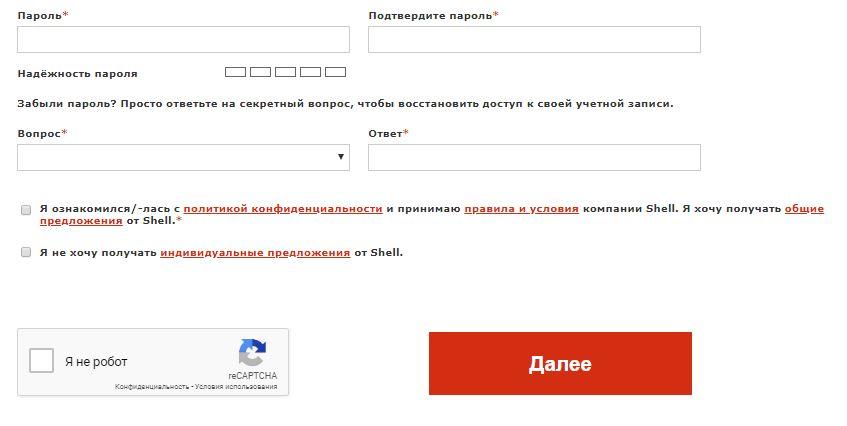 Выбор пароля и секретного вопроса при регистрации карты Шелл