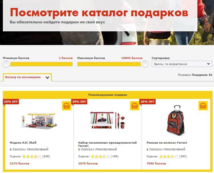 Каталог подарков на официальном сайте Шелл