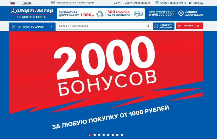 Официальный сайт сети спортивных магазинов Спортмастер
