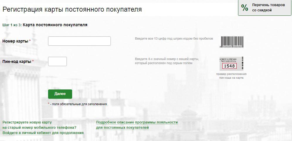 Регистрация карты постоянного покупателя сети социальных аптек Столички