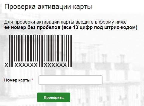 Проверка активации карты постоянного покупателя Столички
