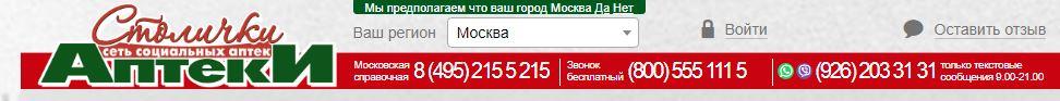 Телефоны для связи со специалистами сети социальных аптек Столички