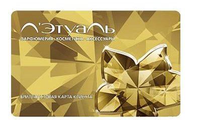 Золотая карта парфюмерно-косметической сети Летуаль