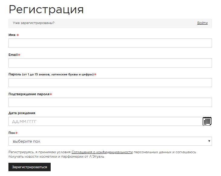 Регистрация на официальном сайте парфюмерно-косметической сети Летуаль