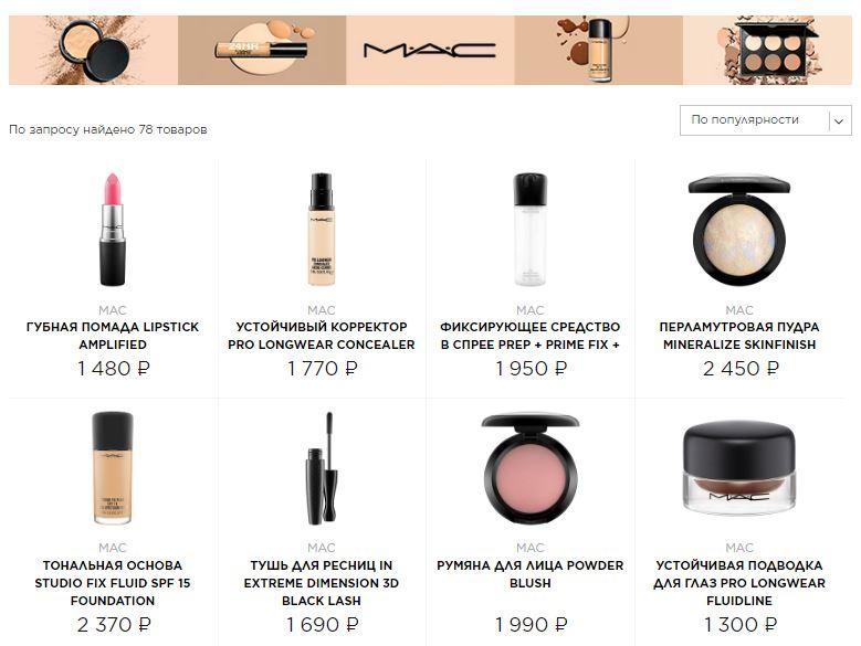 Продукция бренда MAC в Летуаль