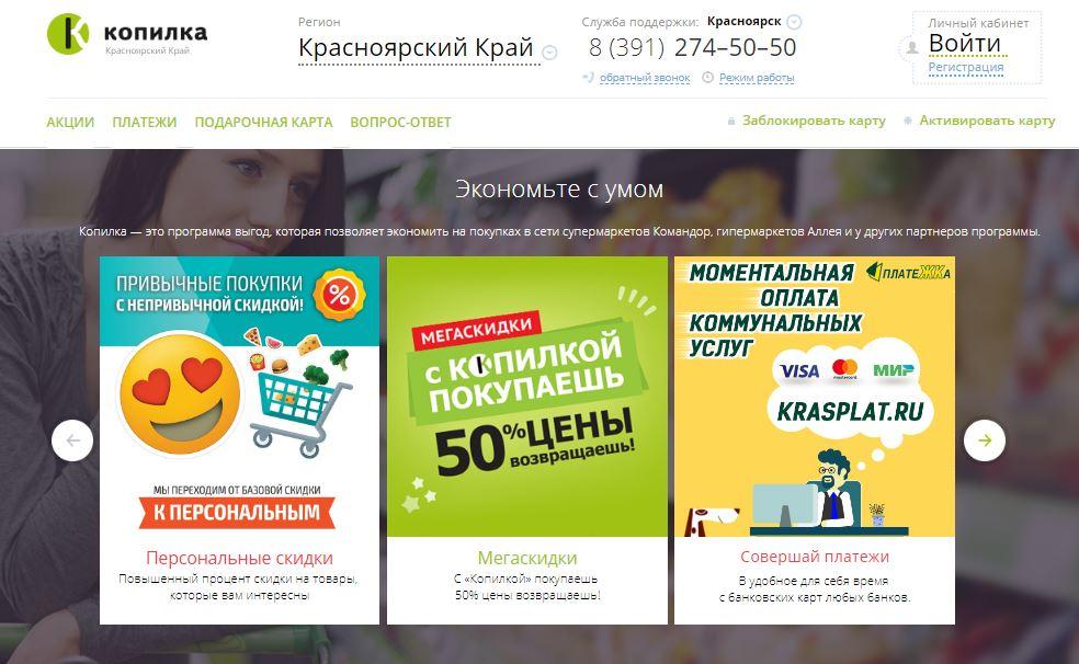 kopilkaclub.ru - сайт программы выгод Копилка