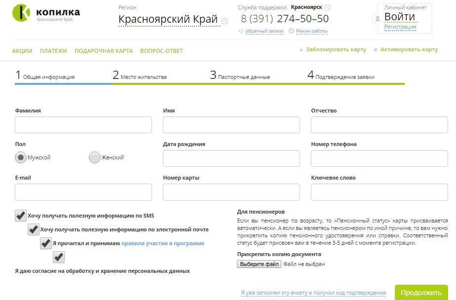 Активировать карту Копилка на официальном сайте