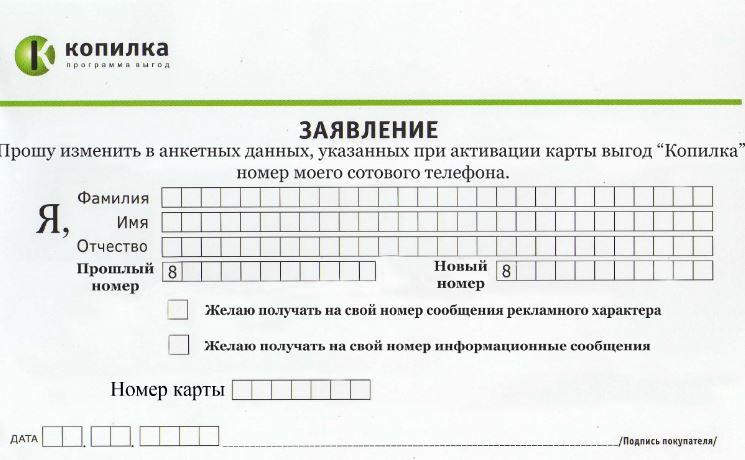Заявление об изменении номера телефона в анкетных данных