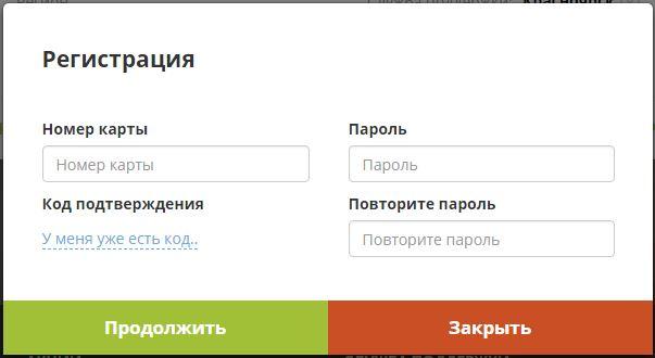 Регистрация по номеру карты на официальном сайте Копилка