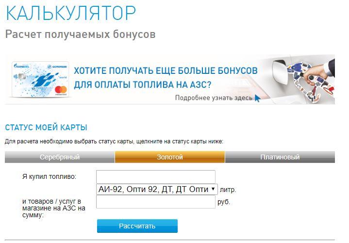 Калькулятор расчёта получаемых бонусов от Газпромнефть