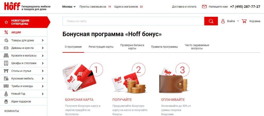 """hoff.ru/bonus - официальный сайт бонусной программы """"Hoff бонус"""""""