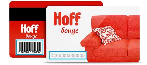 Бонусная карта сети магазинов Hoff