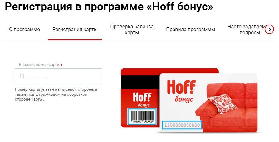 """Регистрация в программе """"Hoff бонус"""""""