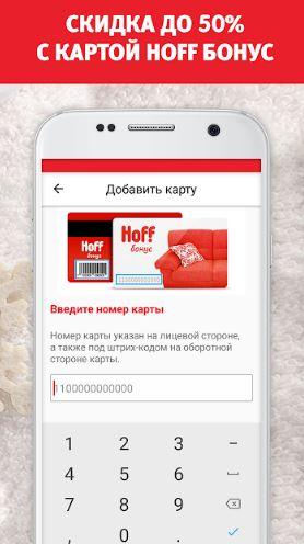 Мобильное приложение Hoff - Бонусная карта