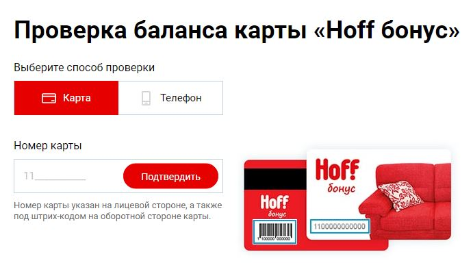 """Проверка баланса карты """"Hoff бонус"""" на hoff.ru/bonus"""