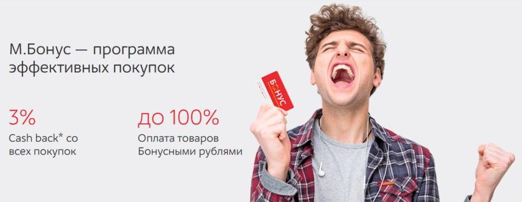 М.Бонус - программа эффективных покупок
