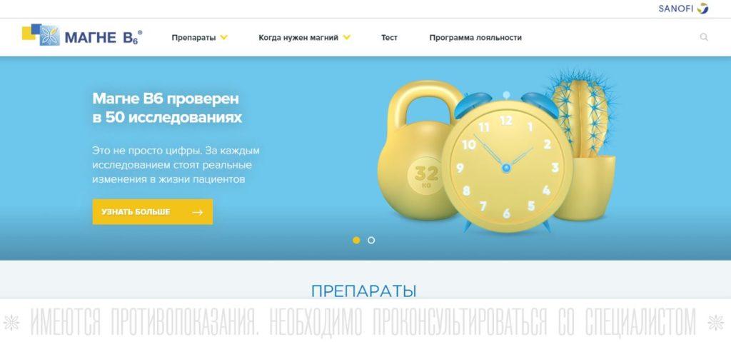 magneb6.ru - официальный сайт препаратов Магне В6