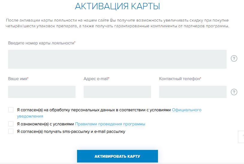 Зарегистрировать карту на magneb6.ru