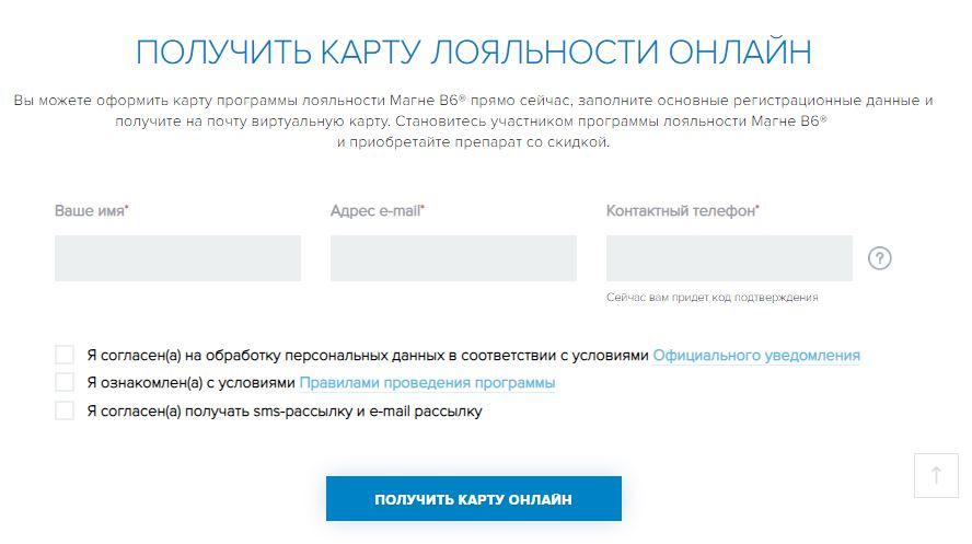 Получить карту лояльности онлайн на magneb6.ru