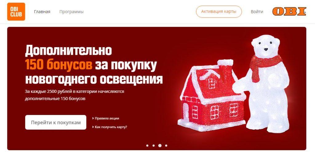 Обиклуб ру - официальный сайт программ от международной торговой сети ОБИ
