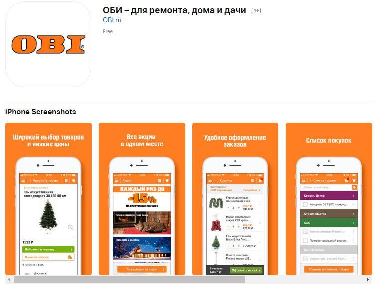 Мобильное приложение от торговой сети ОБИ