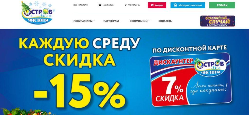 Официальный сайт белорусской сети магазинов Остров чистоты